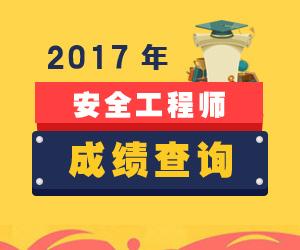 2017年注册安全工程师成绩查询入口
