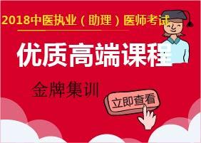 2018年中医助理医师网络课堂