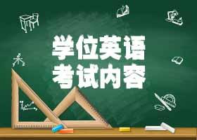 学位英语考试内容