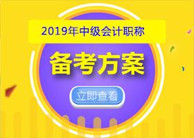 2019中级会计职称招生简章