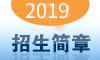 2019年注册结构工程师招生简章