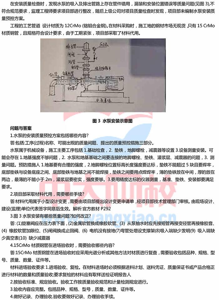 2级建造师成绩_2019年一级建造师《机电工程》真题及答案(完整版)_中大网校