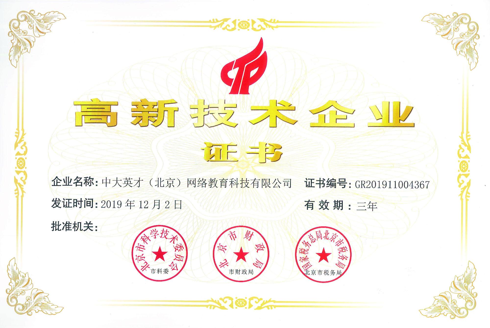 中大网校高新技术企业证书