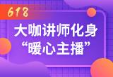 """6·18助学季丨中大网校大咖讲师化身""""暖心主播"""",在线答疑送实惠"""