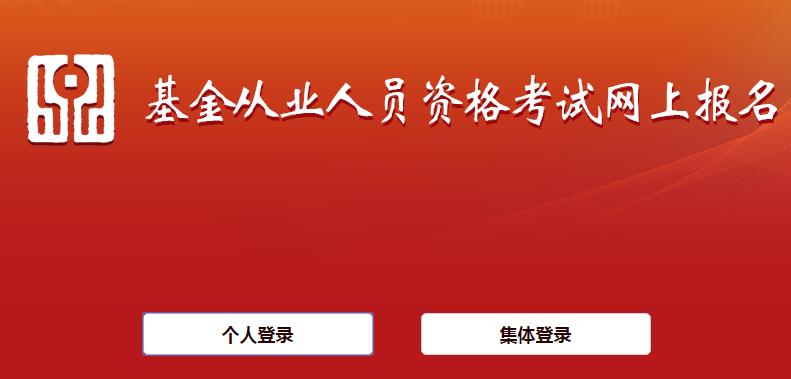 黑龙江省基金从业资格考试准考证打印入口11月23日开通!