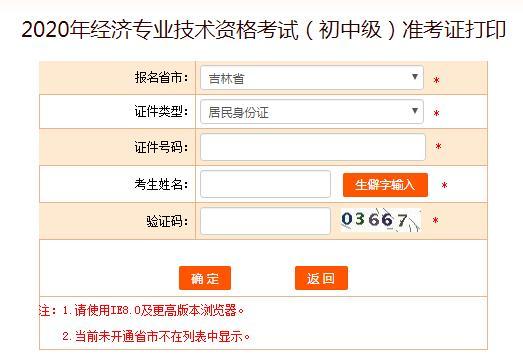 2020年吉林经济师考试准考证打印入口今日关闭!