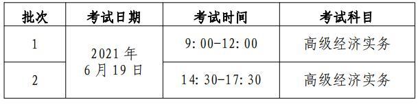 2021年北京初中级经济师考试报名时间