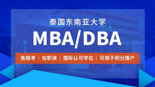 泰国东南亚大学MBA