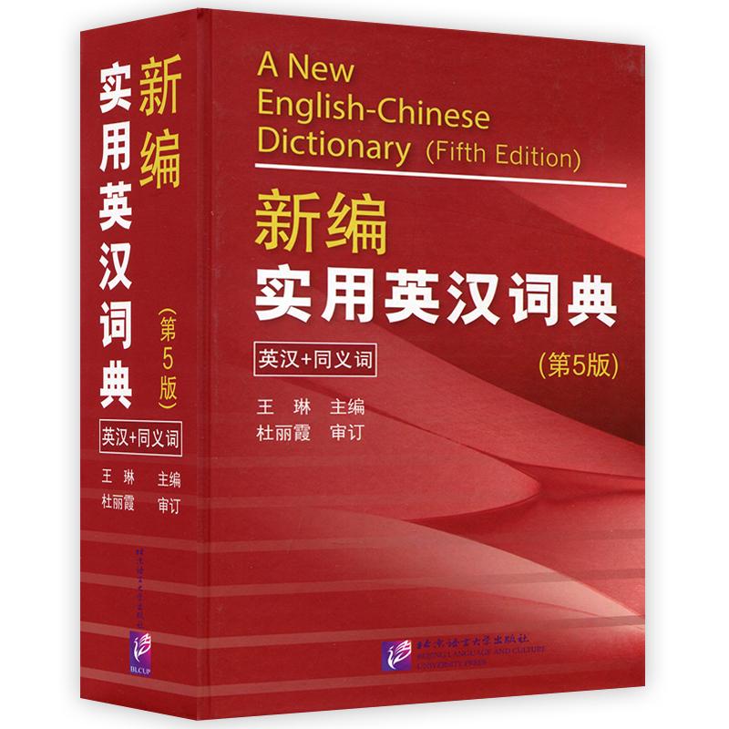 实用英汉词典第5版 英汉+同义词