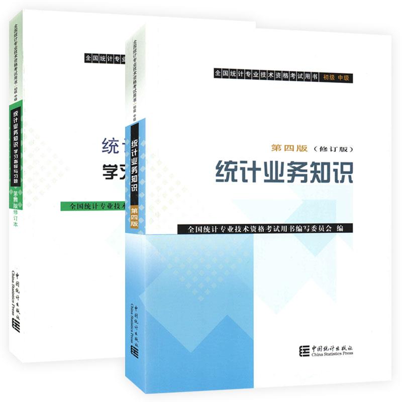 【预售】2021年初级统计师考试教材+学习指导与习题 全套2本