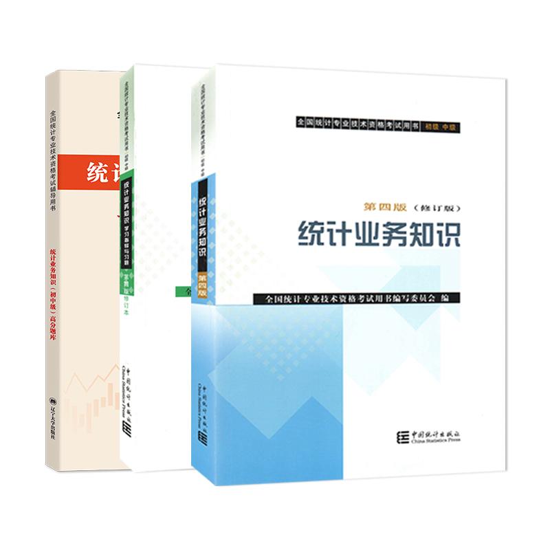 【预售】2021年全国初级统计师考试教材+学习指导与习题+高分题库 全套3本