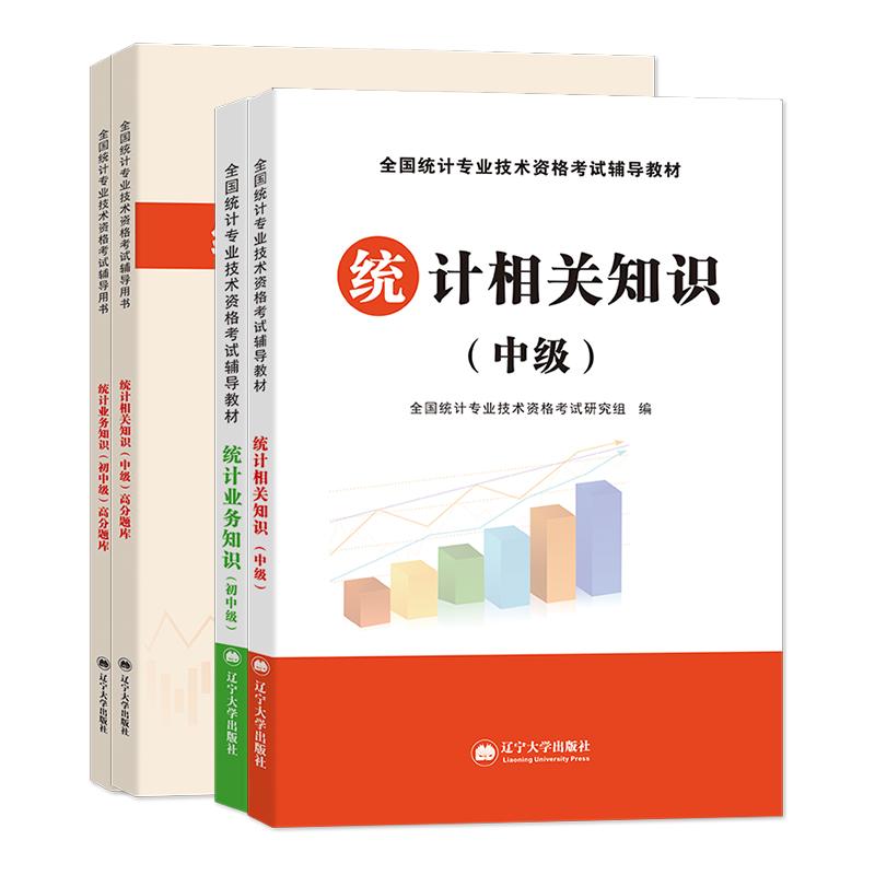 天明备考2021年全国中级统计专业技术资格考试辅导教材+高分题库  全套4本