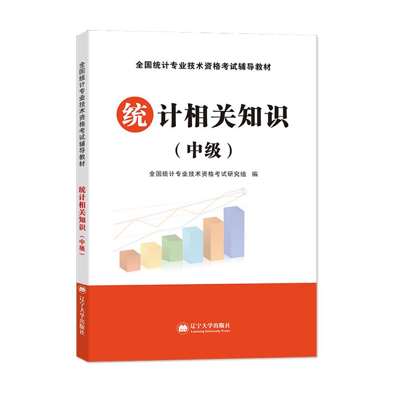 【停售】天明2021年全国统计专业技术资格考试辅导教材 统计相关知识 中级统计师