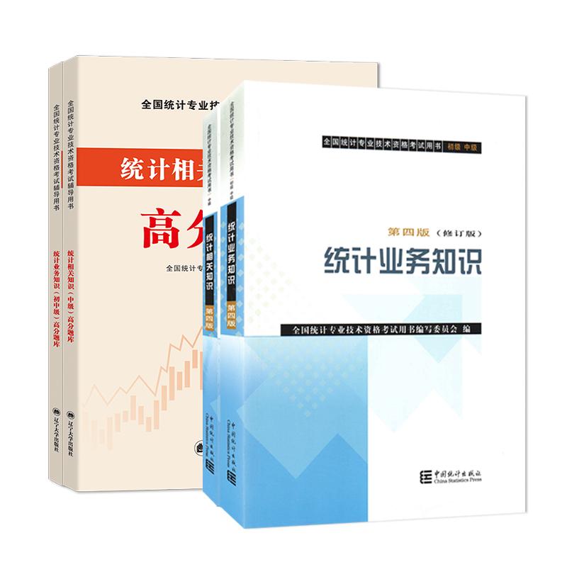 【预售】2021年全国中级统计师考试教材+高分题库  全套4本