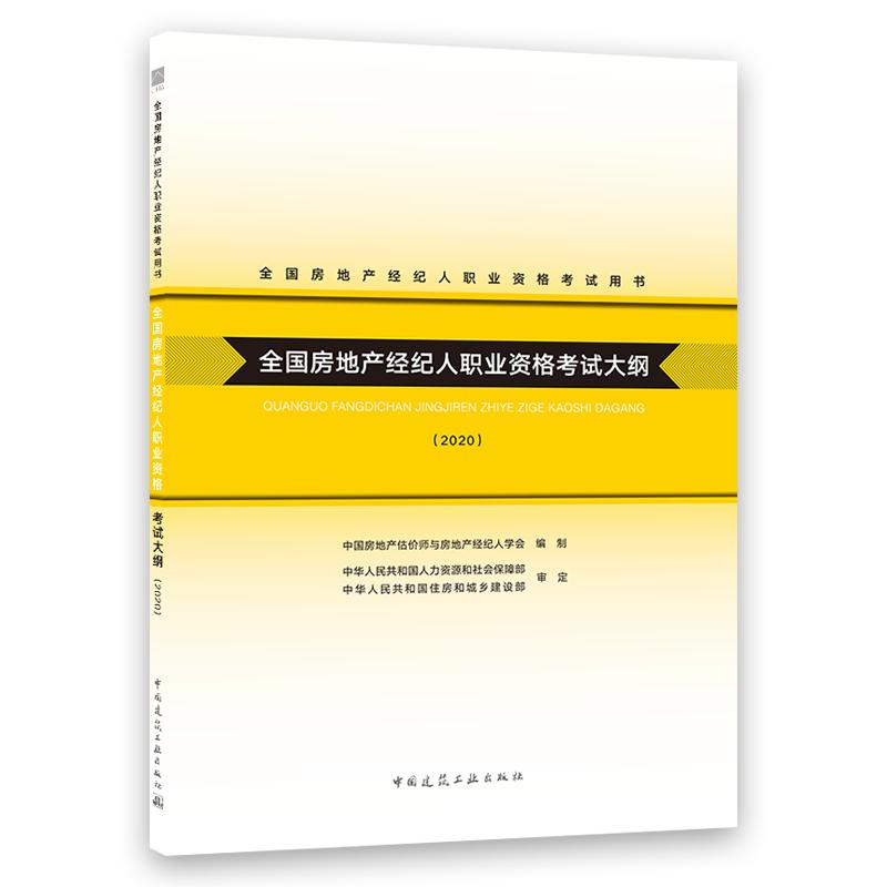 备考2021年全国房地产经纪人职业资格考试大纲【不单售】