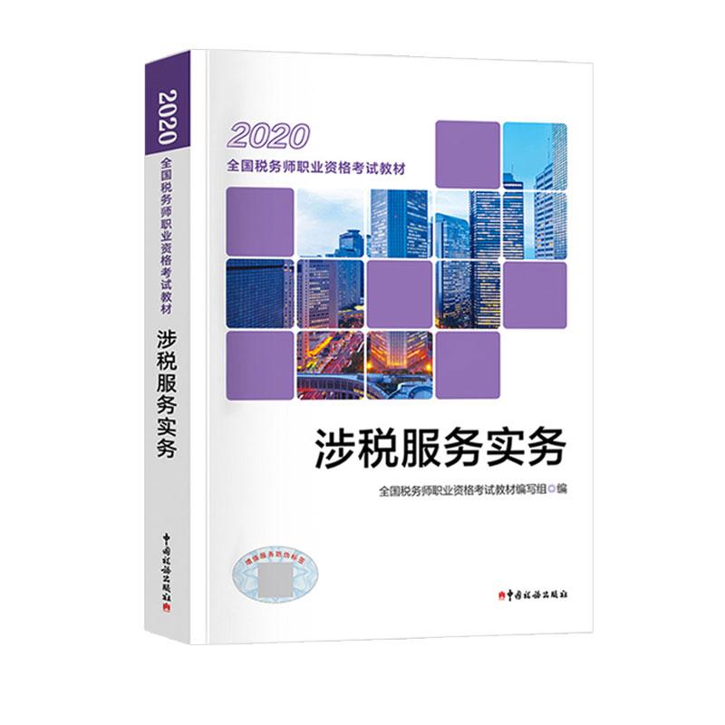 【预售】2021年全国税务师职业资格考试教材 涉税服务实务