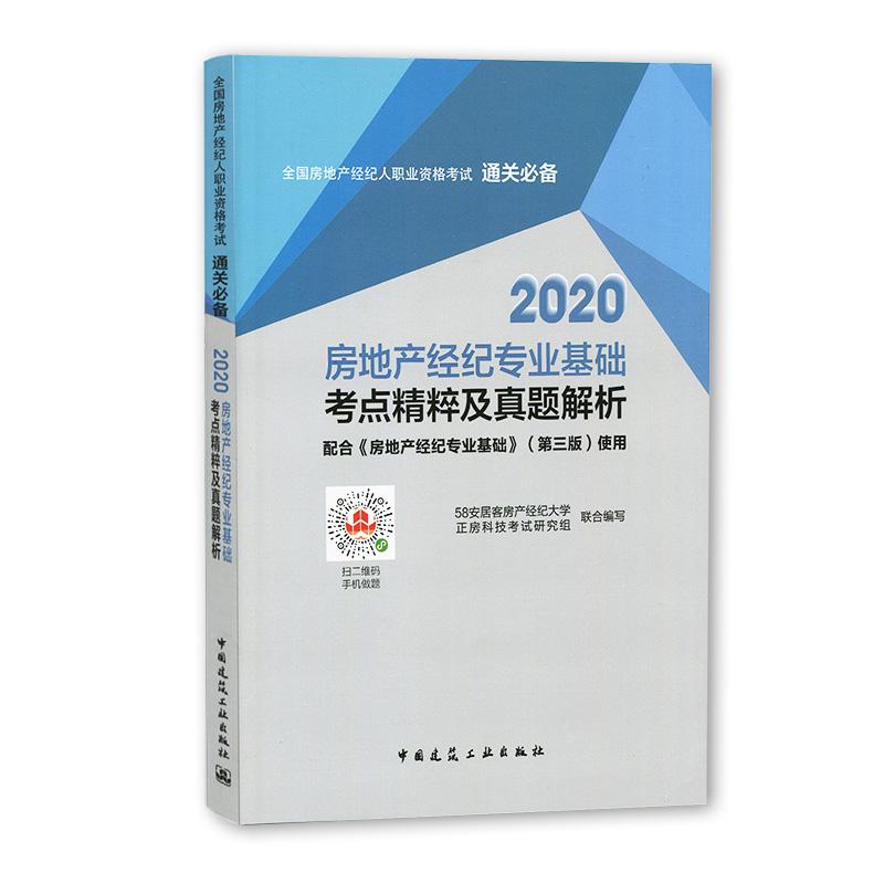 备考2021年全国房地产经纪人考试考点精粹及真题解析 房地产经纪专业基础