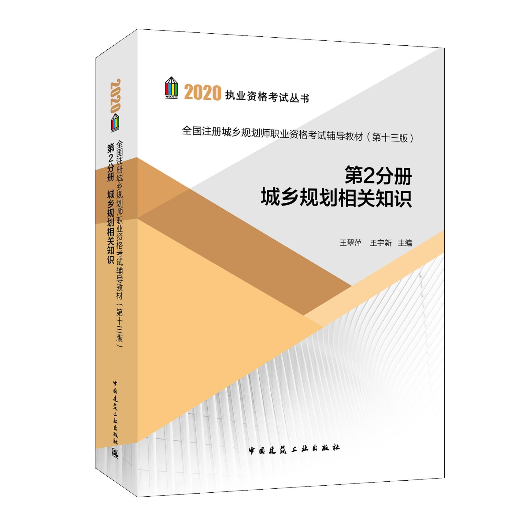 【预售】2021年注册城乡规划师考试辅导教材 第2分册 城乡规划相关知识 第十三版
