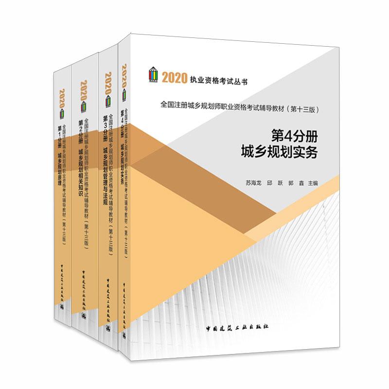 【预售】2021年注册城乡规划师考试辅导教材 全套4本 第十二版 第1234分册