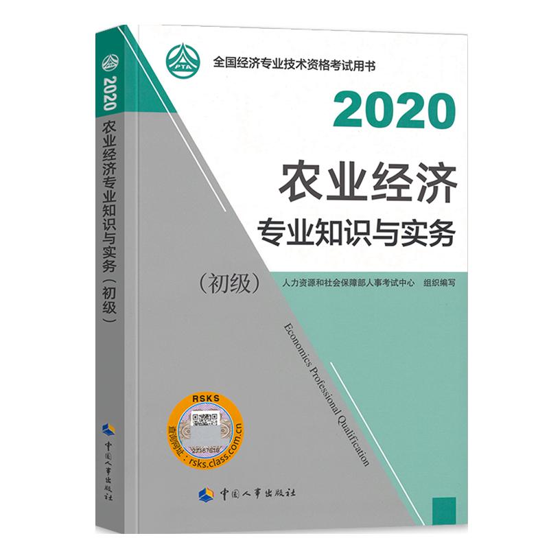 备考2021年全国初级经济师考试教材 农业经济专业知识与实务