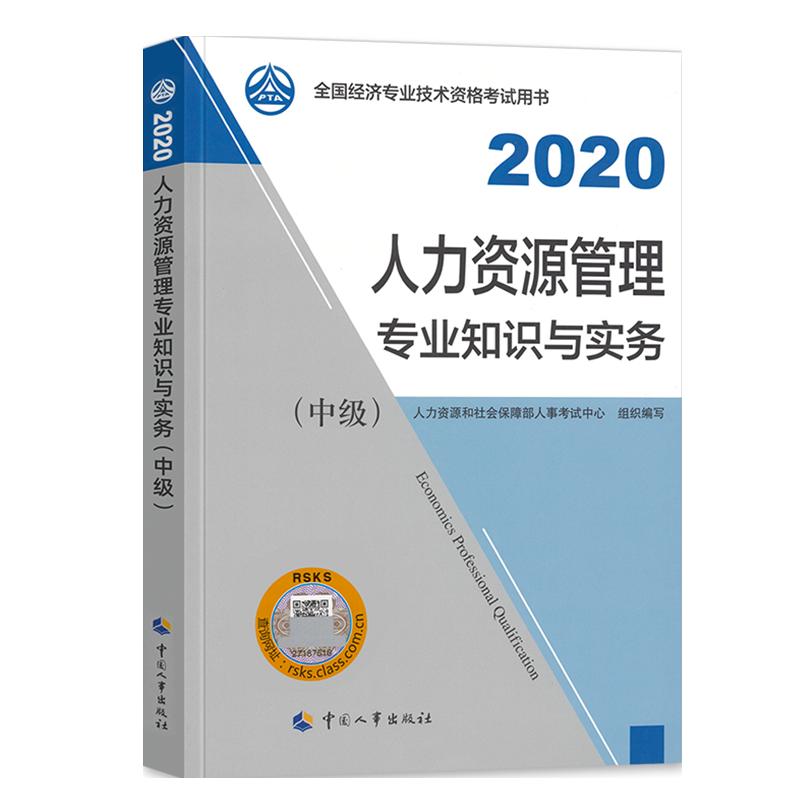 【预售】2021年全国中级经济师考试教材 人力资源管理专业知识与实务