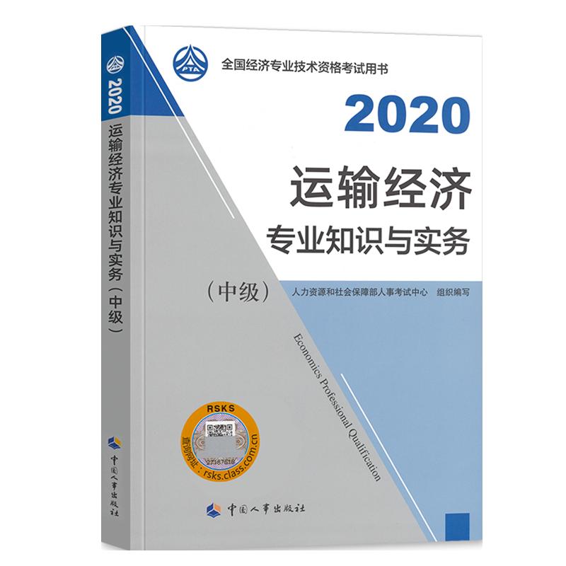 【预售】2021年全国中级经济师考试教材 运输经济专业知识与实务