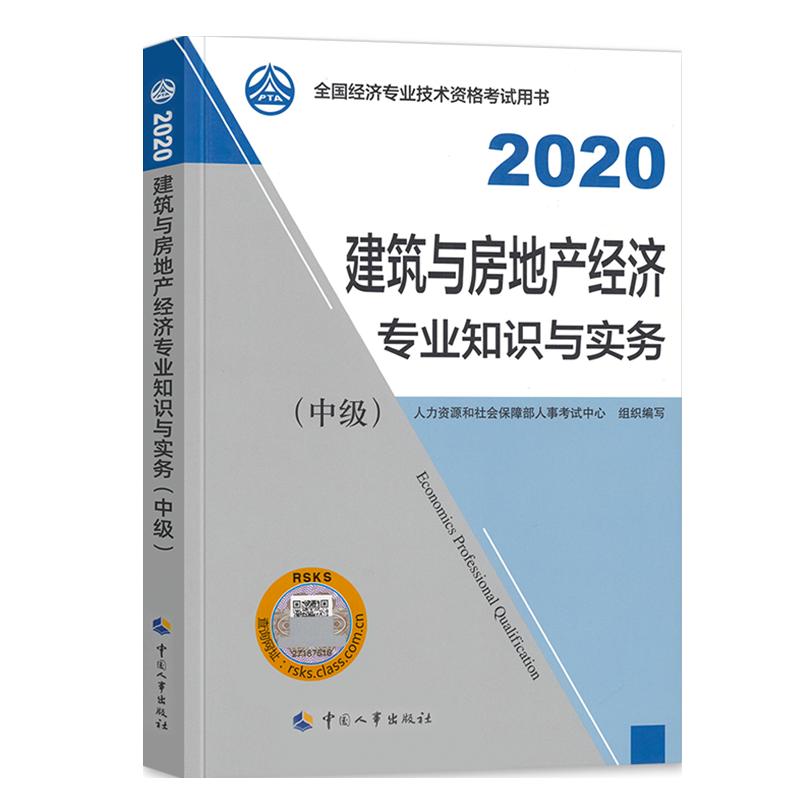 【预售】】2021年全国中级经济师考试教材 建筑与房地产经济专业知识与实务
