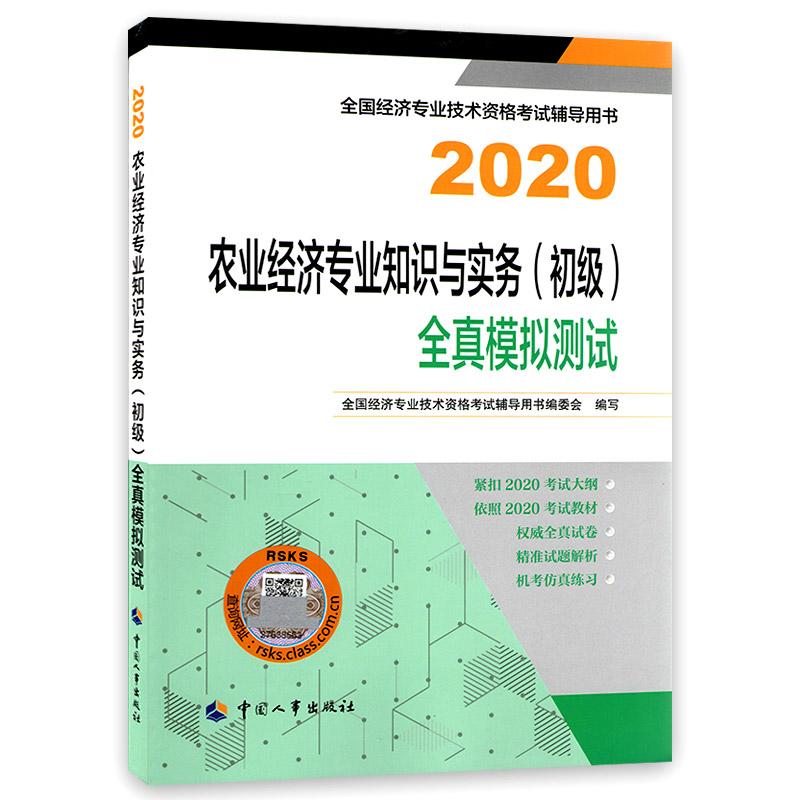 备考2021年全国初级经济师考试全真模拟测试 农业经济专业知识与实务