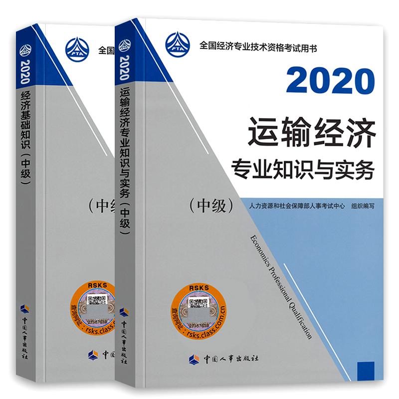 【预售】2021年全国中级经济师考试教材 运输经济专业+ 经济基础 全套共2本