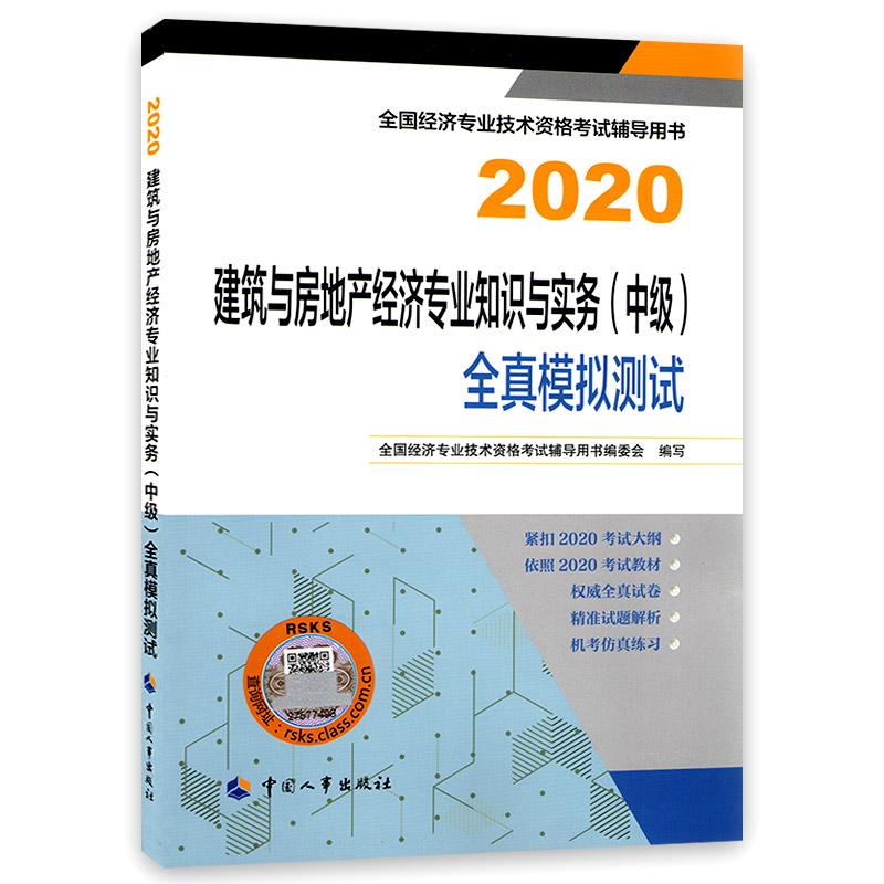 【停售6.10】2021年全国中级经济师考试全真模拟测试 建筑与房地产经济专业知识与实务
