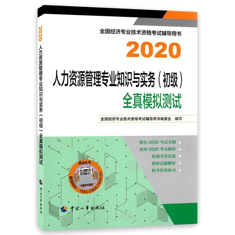 备考2021年全国初级经济师考试全真模拟测试 人力资源管理专业知识与实务