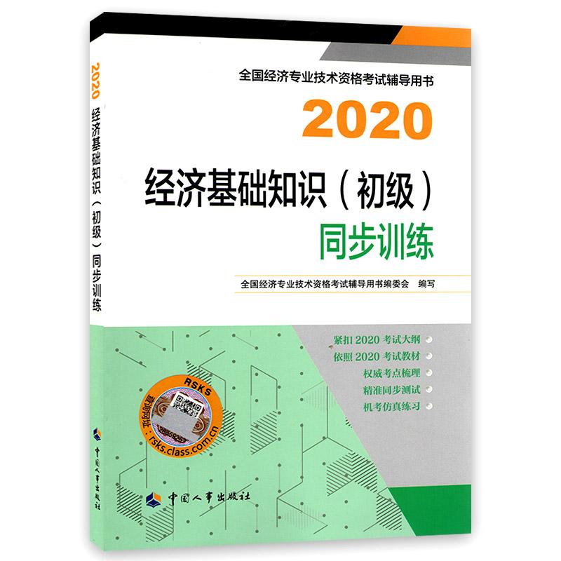 【停售9.1】2020年全国初级经济师考试同步训练  经济基础知识