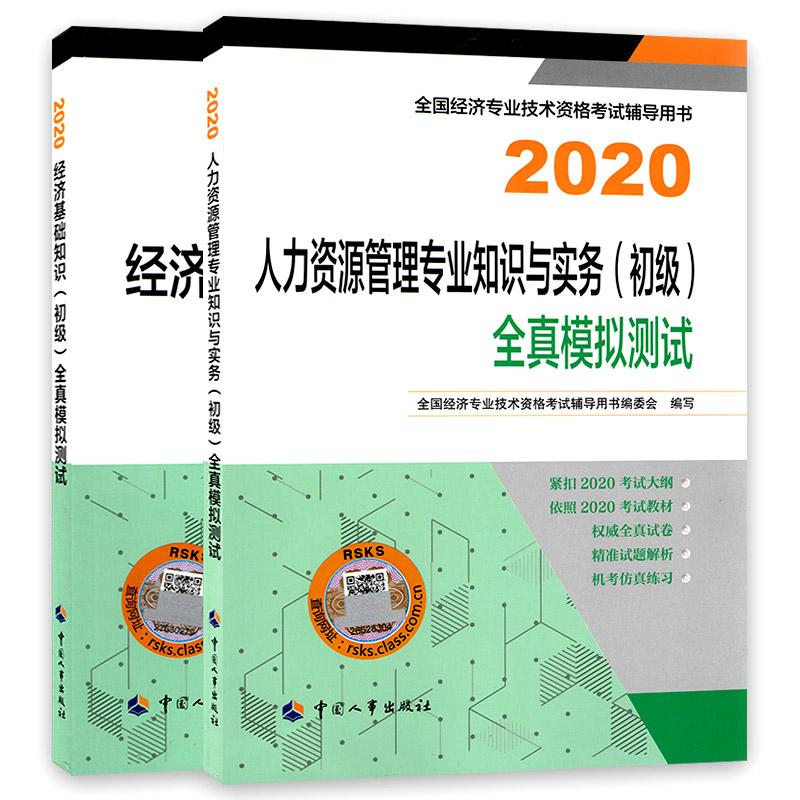 备考2021年全国初级经济师考试全真模拟测试 人力资源管理专业+经济基础 全套共2本