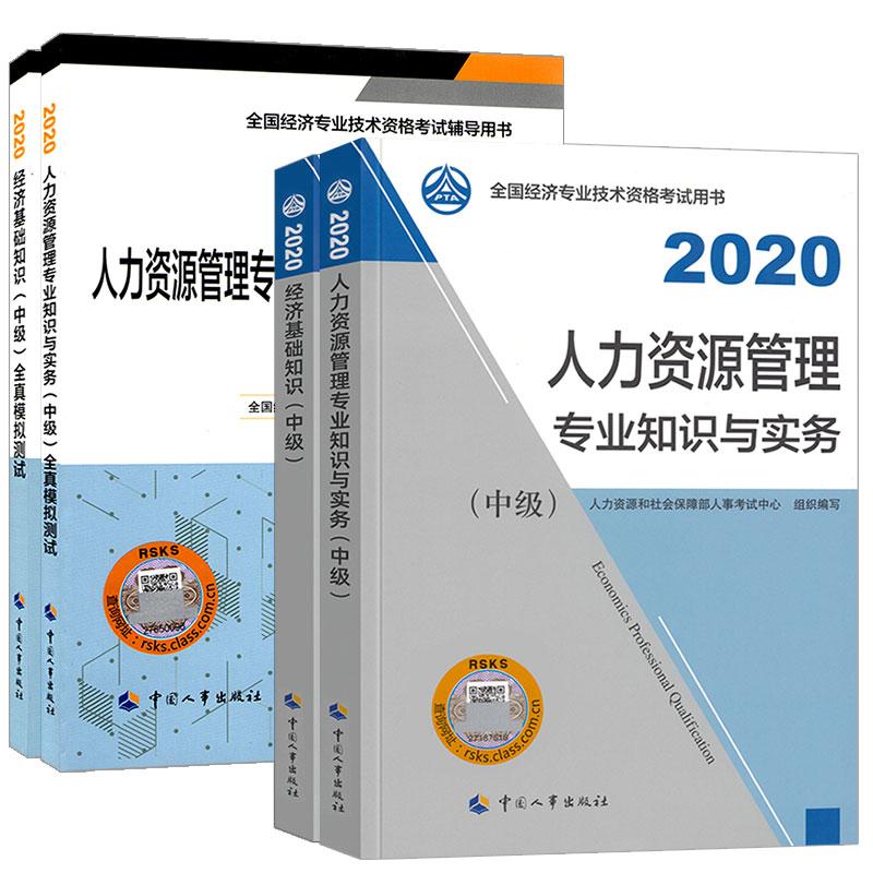 备考2021年全国中级经济考试教材+全真模拟测试 人力资源管理专业+经济基础 全套共4本