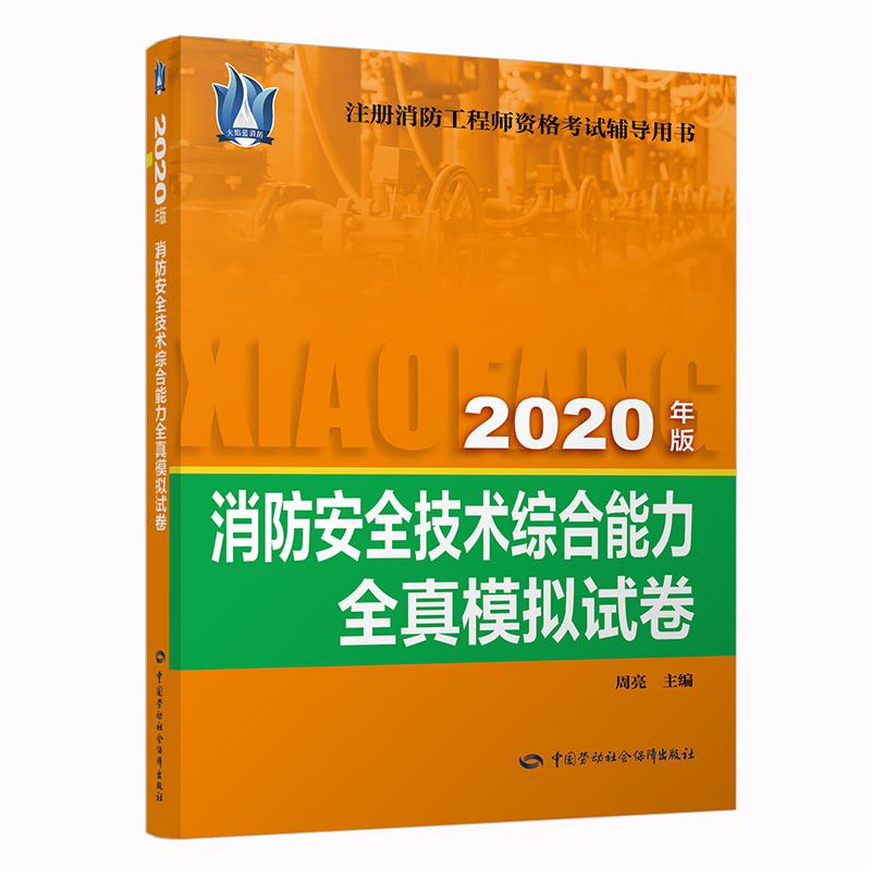 备考2021年注册消防工程师考试辅导用书 消防安全技术综合能力全真模拟试卷