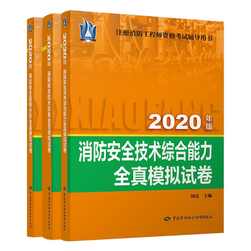 备考2021年注册消防工程师考试辅导用书全真模拟试卷 全套共3本