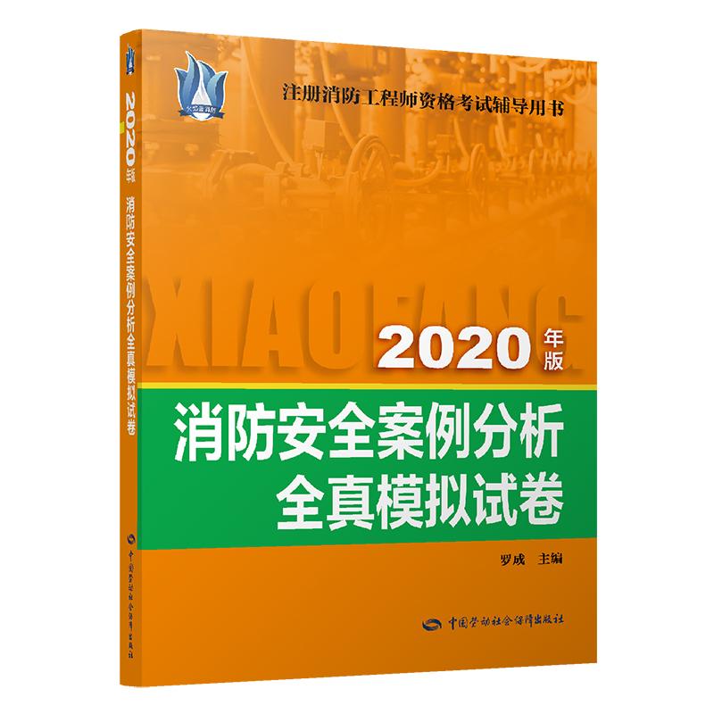 备考2021年注册消防工程师考试辅导用书 消防安全案例分析全真模拟试卷