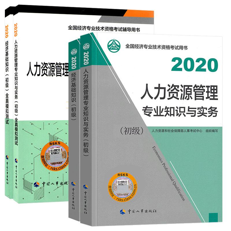 预售2021年全国初级经济师考试教材+全真模拟测试 人力资源管理专业+经济基础 全套共4本