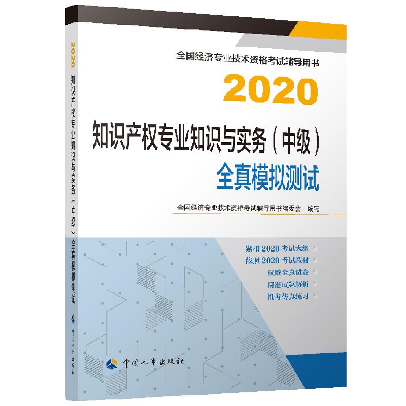【预售】2021年全国中级经济师考试全真模拟测试 知识产权专业知识与实务