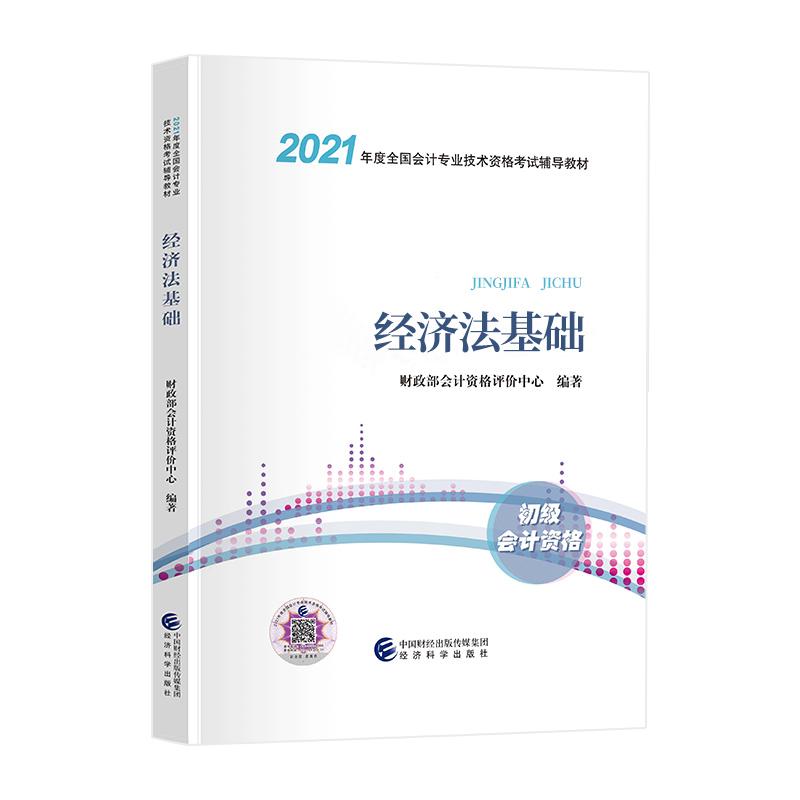 备考2022年全国初级会计职称考试教材 经济法基础