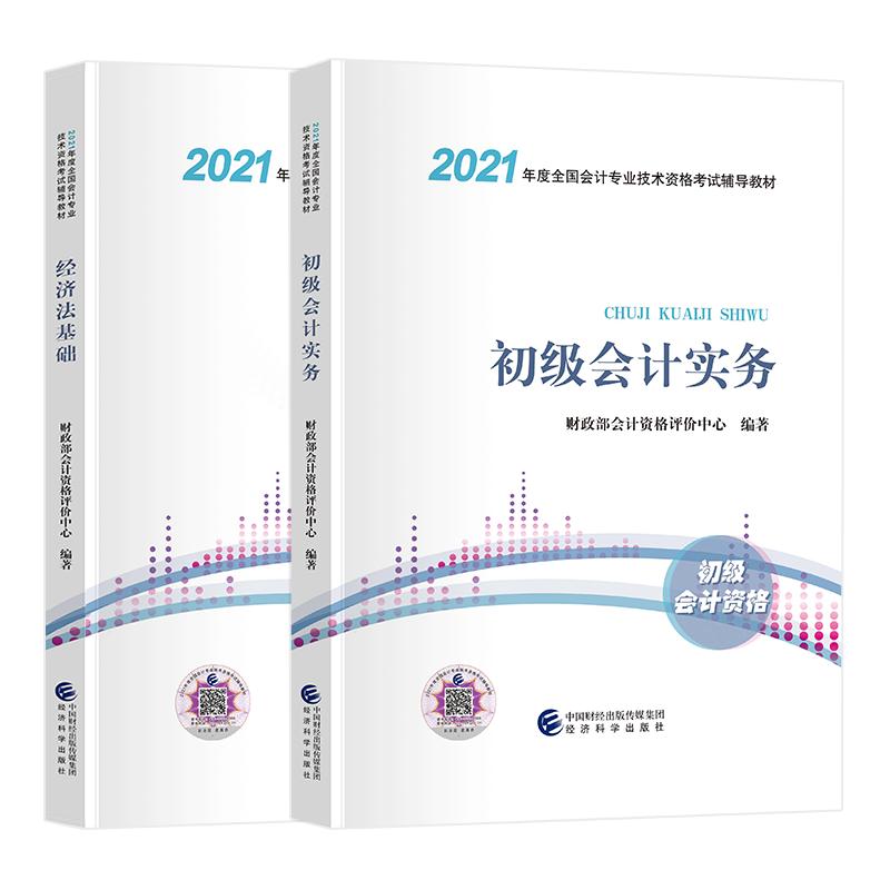 2021年初级会计职称考试教材 初级会计实务+经济法基础 全2本