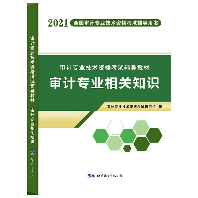 2021年天明审计专业技术资格考试教材 审计专业相关知识(不单售)