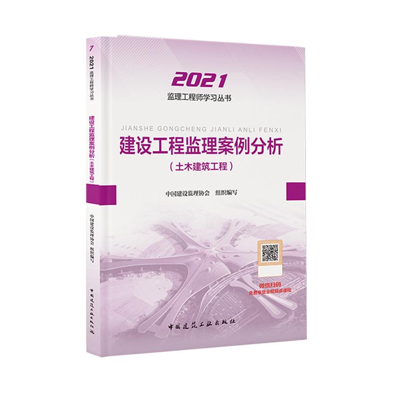 2021年全国监理工程师培训考试教材 建设工程监理案例分析(土木建筑)