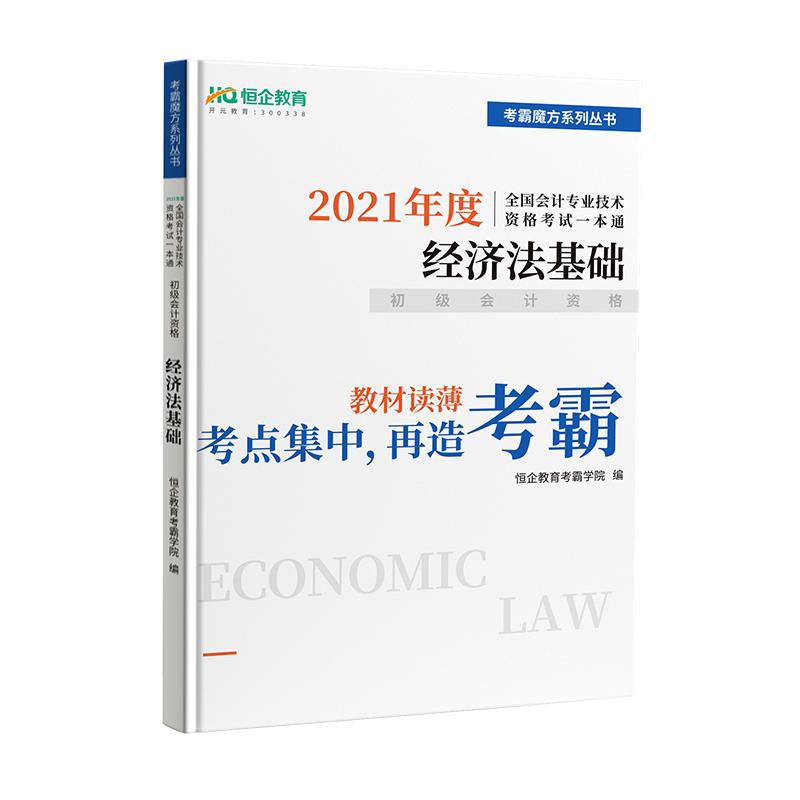 备考2022年初级会计职称考试考霸一本通 经济法基础