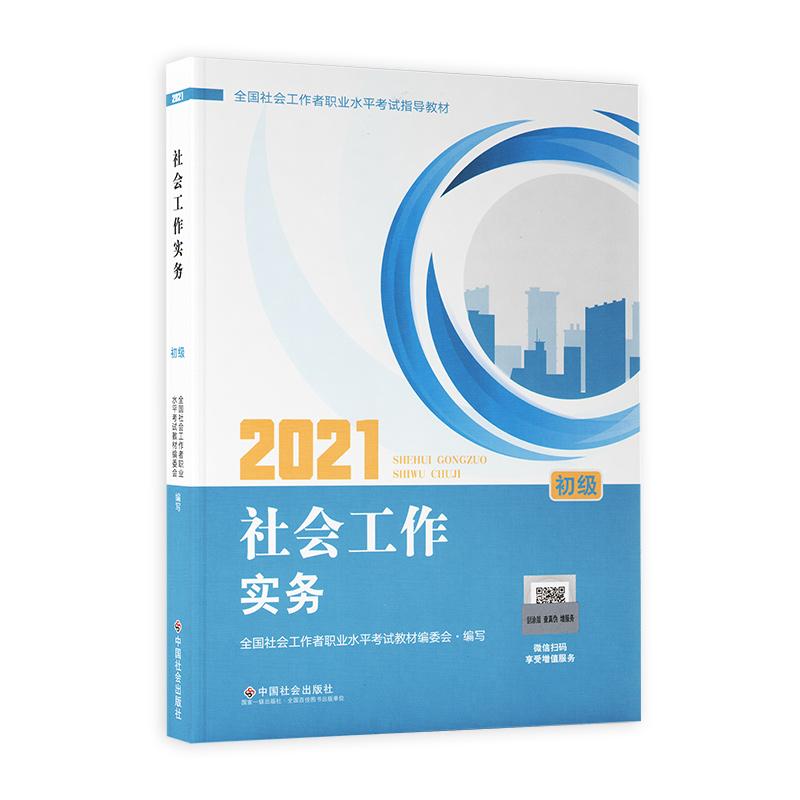 2021年助理社会工作师考试教材 初级社会工作实务