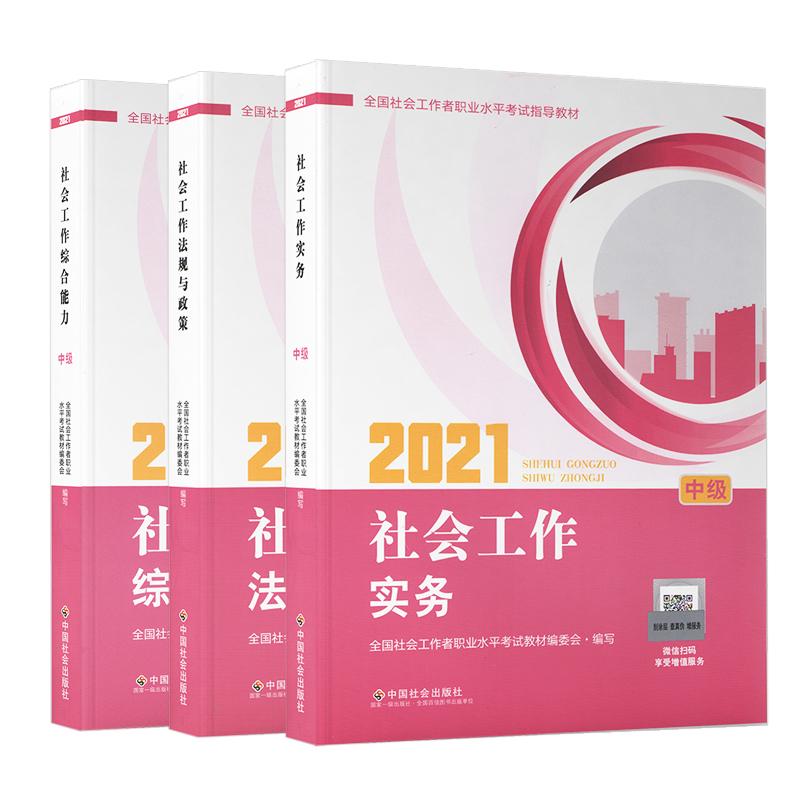 2021年中级社会工作师考试指导教材 全套3本