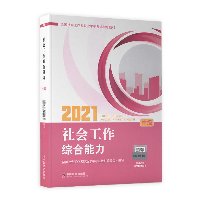 2021年中级社会工作师考试教材 中级社会工作综合能力