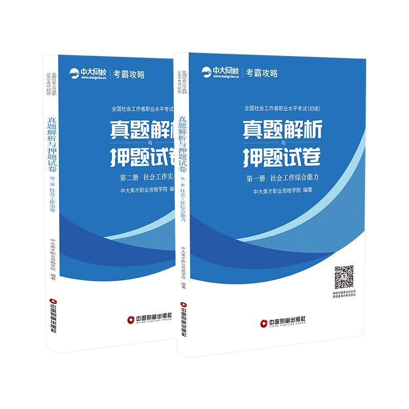 中大网校2021年初级社会工作师考试真题解析与押题试卷 2本套