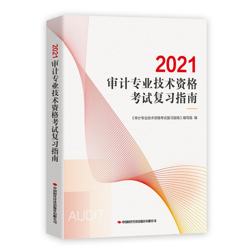 2021审计专业技术资格考试复习指南 AUDIT 初中级审计师