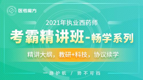 2021执业西药师考霸精讲班-畅学系列【药学专业知识(二)】
